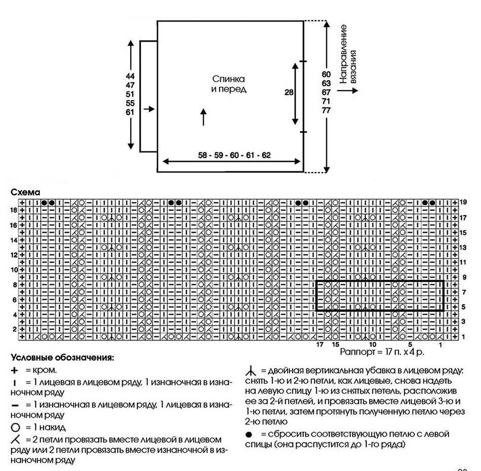 http://vjazalochka.com/images/stories/img/site_3/model_36/m_014-2.jpg